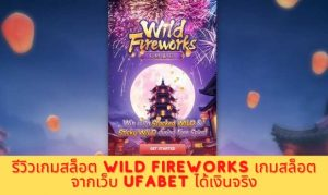 game wild fireworks ufabet
